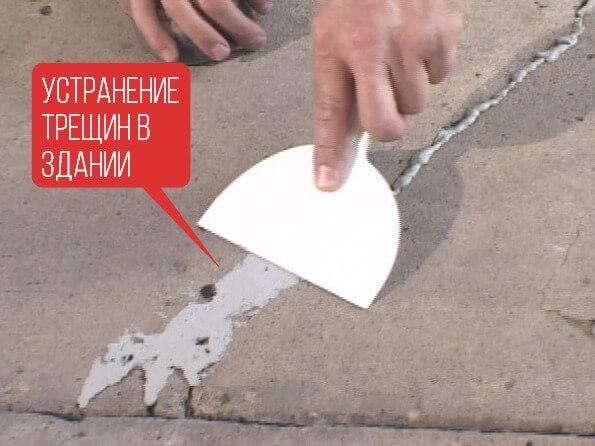 Устранение трещин в здании