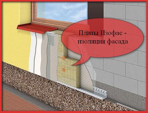 изоляция фасада