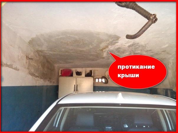 протекает крыша гаража