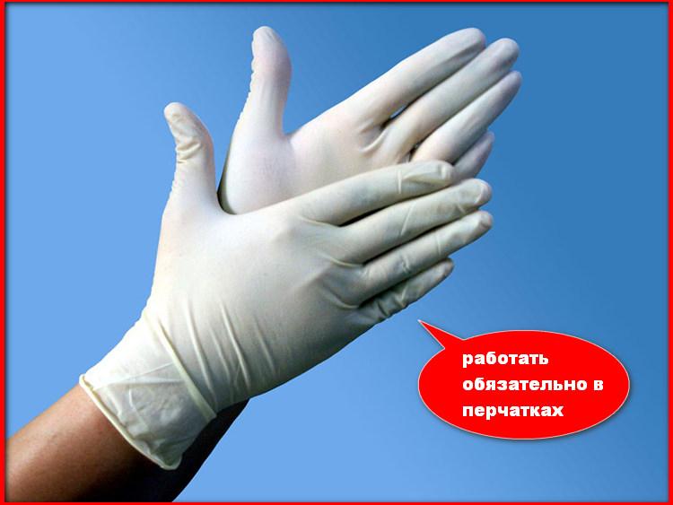 работа с герметиком обязательно в перчатках