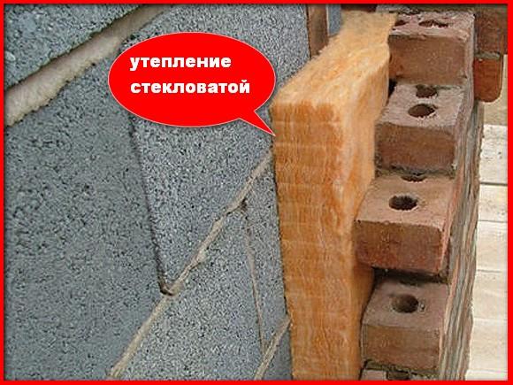 утепление керамзитобетонных стен стекловатой