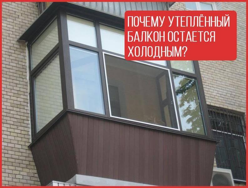 Почему утеплённый балкон остается холодным?