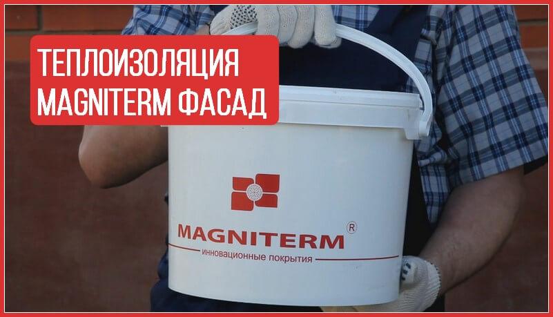Теплоизоляция Magniterm Фасад
