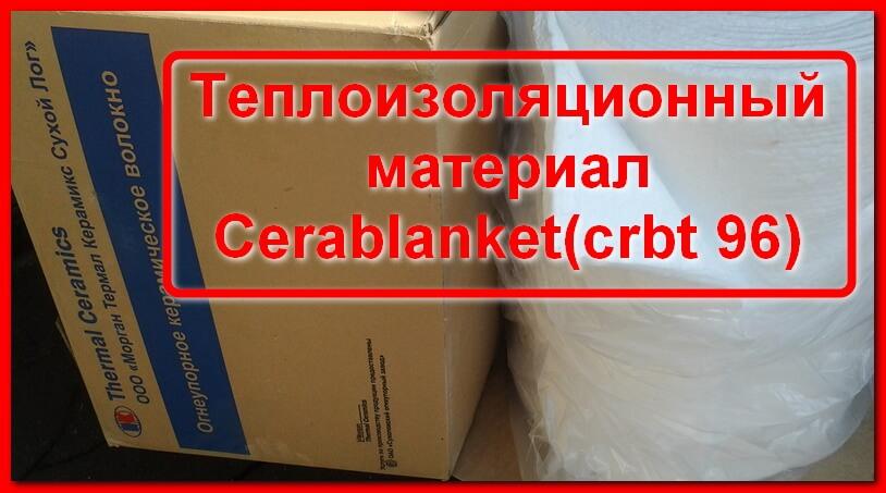 Материал теплоизоляционный crbt 96