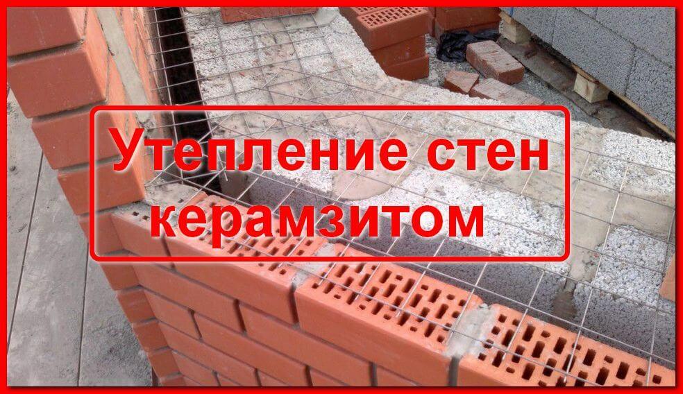 Утепление стен керамзитом своими руками