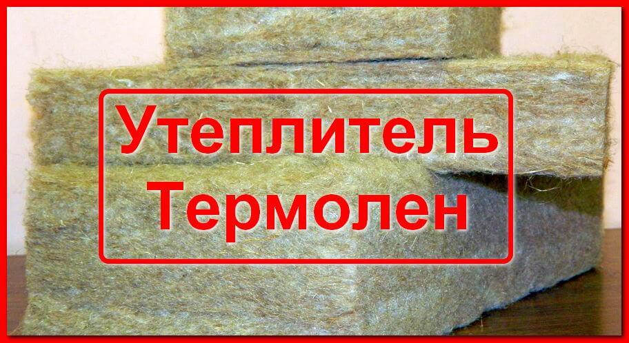 Утеплитель Термолен