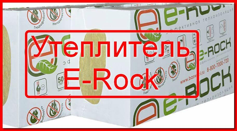 Утеплитель e rock