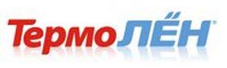 Утеплитель Термолен. Лого