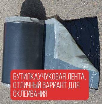 Бутилкаучуковая лента, отличный вариант для склеивания