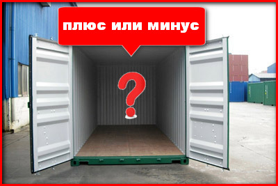 Dry Container плюсы и минусы