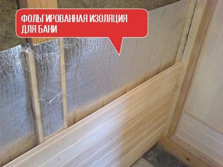 Пароизоляция стен бани