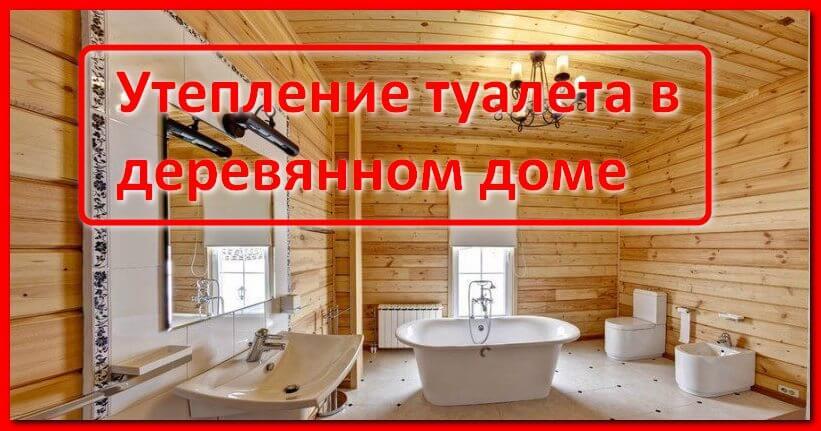 Как утеплить туалет в деревянном доме
