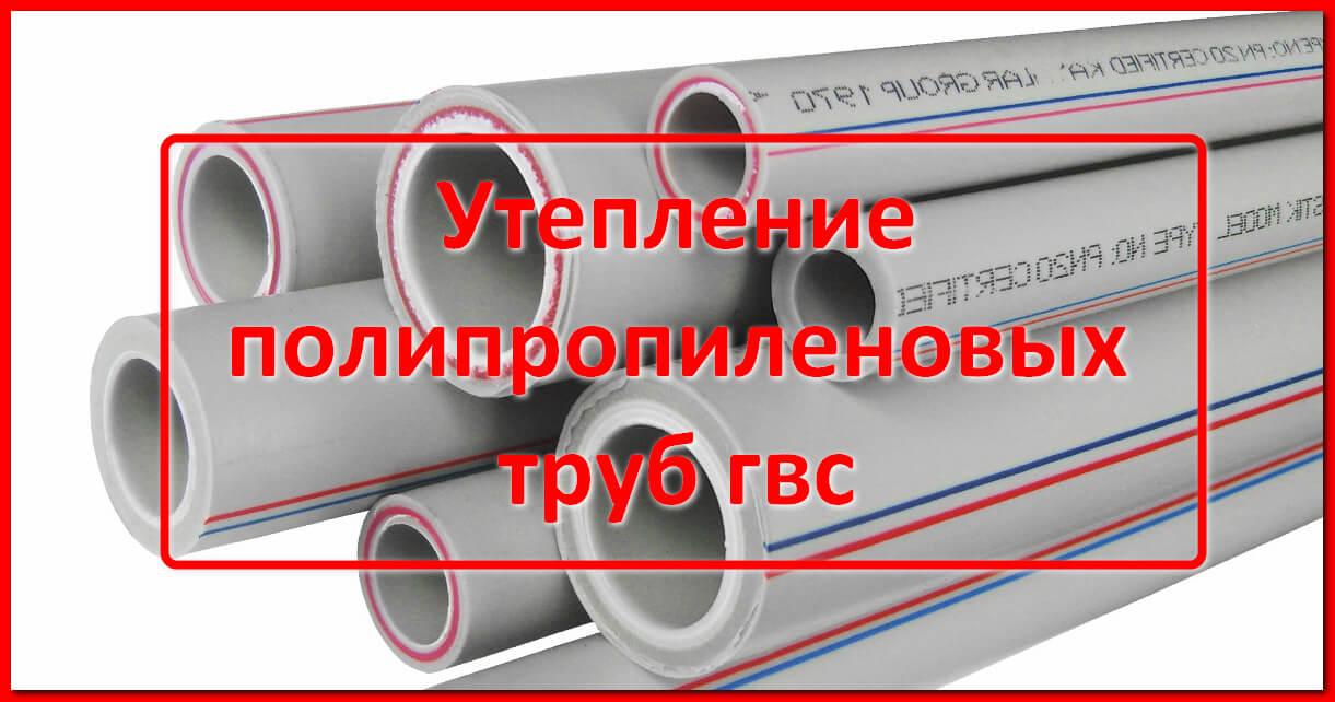 Теплоизоляция полипропиленовых труб гвс